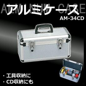 アルミケース AM-34CD 送料無料 アルミ 工具箱 CD ゲーム カメラ 収納 アタッシュケース キャリングバッグ アルミケース ツールボックス トランク 小物入れ シンプル おしゃれ 持ち運び スタイリッシュ ビジネス 収納ケース 衝撃吸収 アイリスオーヤマ