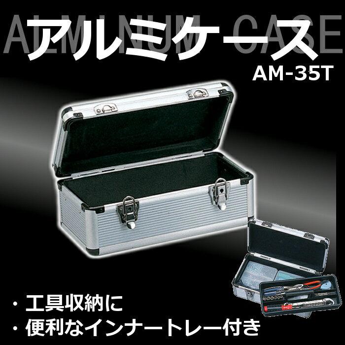 アルミケース AM-35T 送料無料 アルミ 工具箱 CD ゲーム カメラ 収納 アタッシュケース キャリングバッグ アルミケース ツールボックス トランク 小物入れ シンプル おしゃれ 持ち運び ビジネス 収納ケース インナートレー 衝撃吸収 鍵付 アイリスオーヤマ