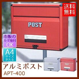 アルミポスト APT-400ポスト アルミ製 メールボックス 郵便ポスト 郵便受け アイリスオーヤマ 送料無料 シンプル A4サイズが入る POST