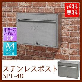 ステンレスポスト SPT-40送料無料 ポスト 郵便受け 郵便ポスト アイリスオーヤマ
