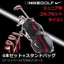 ナイキ VR_S ジュニア用ゴルフセット サイズ1 GK0251ナイキ ゴルフクラブ クラブセット 4本セット キッズ 子供用 身長112-132cm用 スタン...