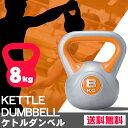 鉄人倶楽部 ケトルダンベル8kg KW-781 ケトル型ダンベル ケトルべル フィットネス エクササイズ トレーニング スポー…
