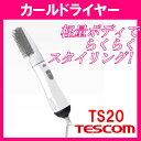 くるくるドライヤー ドライヤー 送料無料 TESCOM テスコム TS20 H カールドライヤー 26mm径 ホワイト カールアイロン ヘアアイロン ドライアー ヘアードライヤー ione カール 2
