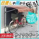 サイクルポート 1台用 ASP-01BW ブラウン 送料無料 アルミス サイクルハウス サイクルガレージ サイクルテント 自転車 ガレージ スタンド シート 自...