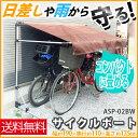 サイクルポート 2台用 ASP-02BW ブラウン ASP-02IVアイボリー 送料無料 アルミス サイクルハウス サイクルガレージ サイクルテント 自転車 ガ...