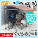 サイクルポート 3台用 ASP-03BW ブラウン 送料無料 アルミス サイクルハウス サイクルガレージ サイクルテント 自転車 ガレージ スタンド シート 自...