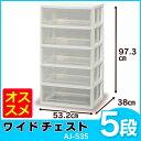 幅54 チェスト5段 AJ-535 送料無料 アイリスオーヤマ 収納 収納用品 収納ケース 収納ボックス 衣類収納 タンス 衣替え…