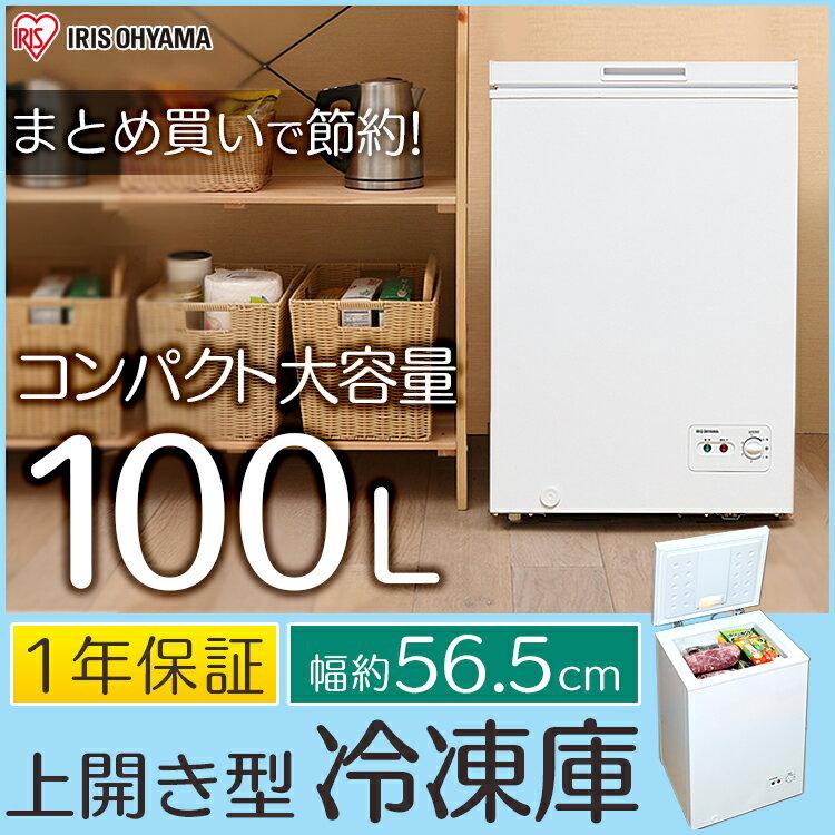 冷凍庫 PF-A100TD-W 容量100L 送料無料 アイリスオーヤマ 冷凍庫 フリーザー 冷蔵庫フリーザー 冷凍ストッカー 白 ホワイト 家庭用 業務用 小型 フリーザー 大容量 上開き 収納 100L【D】