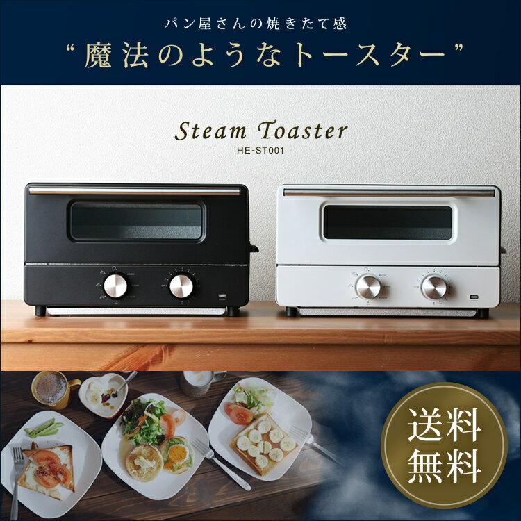 【200円クーポン発行】スチームトースター IO-ST001 HIRO スチームトースター トースター トースト パン スチームトースタートースト ホワイト ブラック 新生活【D】一人暮らし
