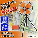 工場扇 工業用扇風機 三脚型 KF-431SE送料無料 あす楽対応 アイリスオーヤマ 工業扇風機 工業扇 ファン 扇風機 オフィ…