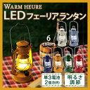【ランタン LED アンティーク】ウォームウール LEDフェーリアランタン 【送料無料】 4006919 アイボリ・レッド・グリ…