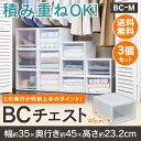 【3個セット】チェスト 浅型 BC-M 送料無料 アイリスオーヤマ チェスト クローゼット収納 押入れ収納 衣装ケース 衣装…