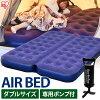 エアベッド空気ベッド簡易ベッド緊急非常レジャーベッドおすすめおりたたみ折り畳みエアーベッドダブルサイズABD-2Nアイリスオーヤマ