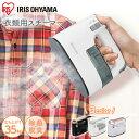 【あす楽】スチーマー 衣類用スチーマー IRS-01 送料無料 アイリスオーヤマ アイロン 衣類 ハンガー 掛けたまま 軽量 …