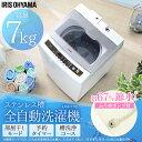 全自動洗濯機 7.0kg IAW-T701送料無料 一人暮らし ひとり暮らし 単身 新生活 ホワイト 白 部屋干し きれい キレイ senntakuki 洗濯 せんたく えり そで 毛布 洗濯器 せん