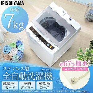 洗濯せんたくえりそで毛布洗濯器せんたっき引っ越しすすぎ全自動洗濯機7.0kgIAW-T701アイリスオーヤマ