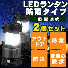 【2個セット】アルミコンパクトランタン LN-MP21A5-S LED 地震 停電対策 防災 災害 キャンプ アウトドア 夜間散歩一人暮らし
