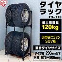 タイヤラック  (大型ミニバン・SUV用) KTL-710 ブラック【作業用品/現場/自動車/カー/タイヤ交換 タイヤ収納 ス…