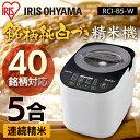 【1000円OFFクーポン対象】精米機 RCI-B5-W ホワイト 米 お米 精米 純白米 無洗米 胚芽米 ぶつき米 分つき米 かくはん…