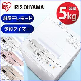 洗濯機 5kg IAW-T502EN 洗濯機 小型 全自動洗濯機 全自動 5kg 洗濯 一人暮らし ひとり暮らし 単身 新生活 部屋干し 1人 2人 アイリスオーヤマ コンパクト 予約タイマー チャイルドロック きれい キレイ ホワイト 白 送料無料 アイリスオーヤマ アイリス
