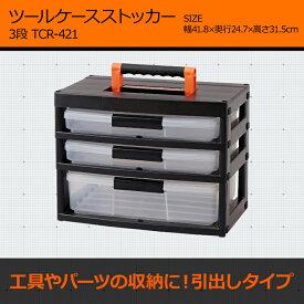 ツールケースストッカー TCR-421アイリスオーヤマ ケース ストッカー 収納 収納箱 収納BOX BOX 収納ケース 工具箱 箱 保管 シンプル 持ち運び 幅41.8×奥行24.7×高さ31.5cm ブラック/オレンジ 職人の車載ラック