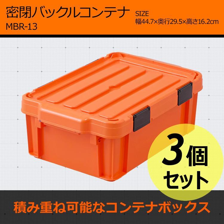 【3個セット】密閉バックルコンテナ MBR-13 アイリスオーヤマ 密閉 コンテナ 収納箱 収納ケース 箱 工具箱 工具ケース 工具 フタ付き ボックス BOX ボックスコンテナシリーズ 3個セット オレンジ/ブラック 職人の車載ラック