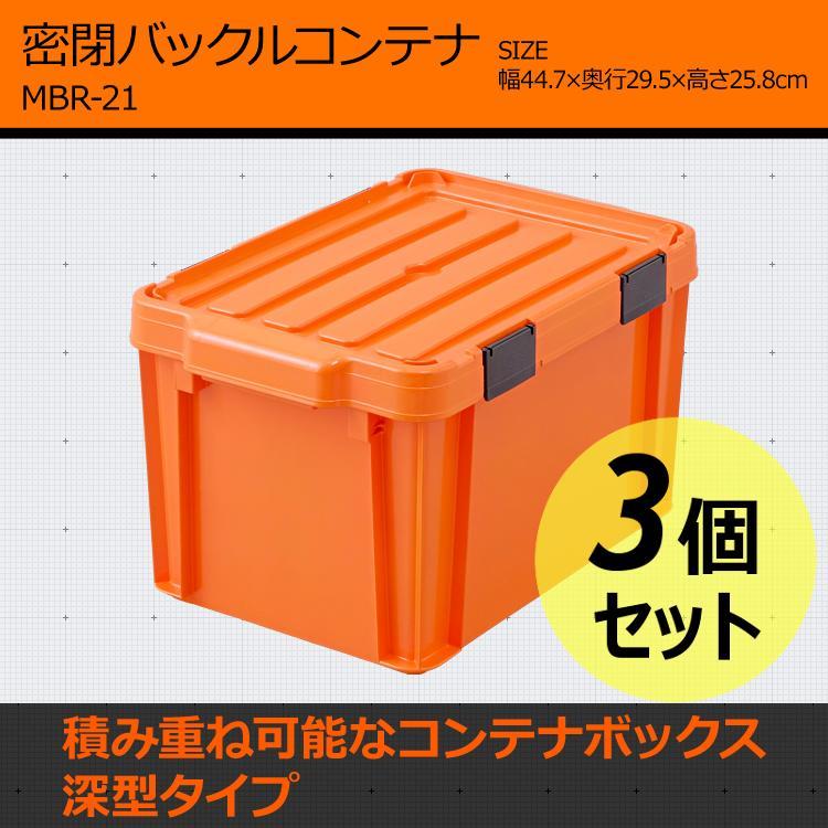 【3個セット】密閉バックルコンテナ MBR-21 アイリスオーヤマ 密閉 コンテナ 収納箱 収納ケース 箱 工具箱 工具ケース 工具 フタ付き ボックス BOX ボックスコンテナシリーズ 3個セット オレンジ/ブラック 職人の車載ラック