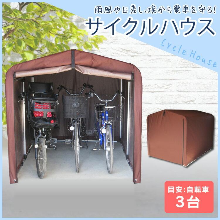 ★数量限定★サイクルハウス 3台用 ダークブラウン ACI-3SBR送料無料 自転車置場 駐輪場 サイクルポート バイク ガレージ 【D】