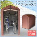 ★数量限定★サイクルハウス 1〜2台用 ダークブラウン ACI-2SBR送料無料 自転車置場 駐輪場 サイクルポート バイク ガ…