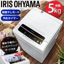全自動洗濯機 5.0kg IAW-T501送料無料 一人暮らし ひとり暮らし 単身 新生活 ホワイト 白 5kg 部屋干し アイリスオーヤマ あす楽対応