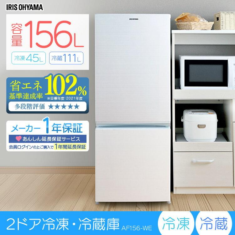ノンフロン冷凍冷蔵庫 156L ホワイト AF156-WE送料無料 2ドア 右開き 冷凍庫 一人暮らし ひとり暮らし 単身 白 シンプル コンパクト 小型 省エネ 節電 アイリスオーヤマ【予約】