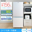 ノンフロン冷凍冷蔵庫 156L ホワイト AF156-WE送料無料 2ドア 右開き 冷凍庫 一人暮らし ひとり暮らし 単身 白 シンプ…