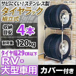 ステンレスタイヤラック【カバーセット】(大型ミニバン・SUV用)KSL-710C【収納/車/車用品】【アイリスオーヤマ】【作業用品/現場】【自動車/カー/car】【RCP】[GEYS]