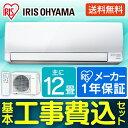 エアコン 12畳 工事費込 3.6kW IRA-3602A IRA-3602AZ 送料無料 ルームエアコン 工事費込み 設置工事 工事 冷暖房 冷暖…