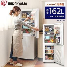 冷蔵庫 162L 2ドア AF162-W 冷蔵庫 右開き 2ドア冷凍冷蔵庫 冷凍庫 ノンフロン冷凍冷蔵庫 ノンフロン冷蔵庫 冷凍 冷凍 食糧 冷蔵 保存 食糧 2ドア冷蔵 162リットル ホワイト アイリスオーヤマ アイリス 送料無料 あす楽