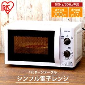 電子レンジ 17Lターンテーブル ホワイト IMB-T176送料無料 電子レンジ 17L ターンテーブル レンジ 米 あたため 温め 家電 台所 キッチン 一人暮らし 1人暮らし 独り暮らし おしゃれ 解凍 あたため 50Hz 東日本 60Hz 西日本 アイリスオーヤマ