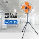【あす楽】工場扇 工場扇風機 工業扇スタンド式 KG-457RI 送料無料 扇風機 工場用扇風機 工場大型扇風機 工業用扇風機…