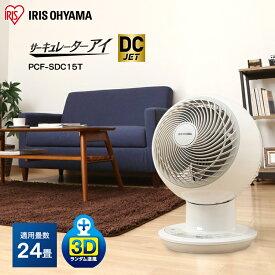 サーキュレーター 24畳 PCF-SDC15T サーキュレーターアイ アイリスオーヤマ ボール型 左右首振り 扇風機 冷房 送風 下向き 静音 静か 省エネ 快適 首ふり 部屋干し 涼しい 風 暖房 コンパクト リモコン 15cm ホワイト あす楽
