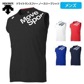 デサント Move Sport メンズ ノースリーブシャツ ドライ 吸汗 速乾 ドライトランスファー 2020 春夏 新作 DMMPJA52