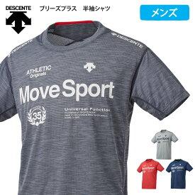 デサント Move Sport メンズ 半袖 Tシャツ 高通気 軽量 ドライ 吸汗 速乾 ブリーズプラス Brz+ 2021 春夏 新作 DMMPJA61