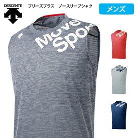 デサント Move Sport メンズ ノースリーブ シャツ 高通気 軽量 ドライ 吸汗 速乾 ブリーズプラス Brz+ 2021 春夏 新作 DMMPJA62