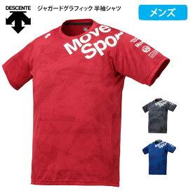 デサント Move Sport メンズ 半袖 Tシャツ ドライ 吸汗 速乾 ジャガード グラフィック 2020 春夏 新作 DMMPJA63