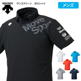 デサント Move Sport メンズ ポロシャツ 半袖 ポロ シャツ ドライ 吸汗 速乾 サンスクリーン 2020 春夏 新作 DMMPJA74