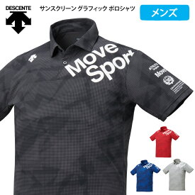 デサント Move Sport メンズ ポロシャツ 半袖 ポロ シャツ ドライ 吸汗 速乾 サンスクリーン グラフィック 2021 春夏 新作 DMMPJA76