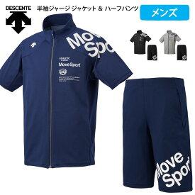 デサント Move Sport メンズ 半袖 ジャージ 上下 セット 2020 春夏 新作 タフスウェット DMMPJF13 DMMPJG13