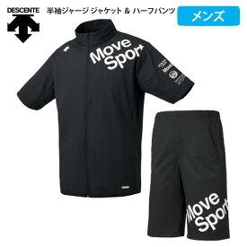 デサント Move Sport メンズ 半袖 ジャージ 上下 セット 2020 春夏 新作 クーリストクロス DMMPJF17 DMMPJG17