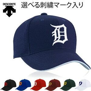 デサント 野球 キャップ オーダー 刺繍 マーク 付き オリジナル 帽子 アメリカン メッシュ