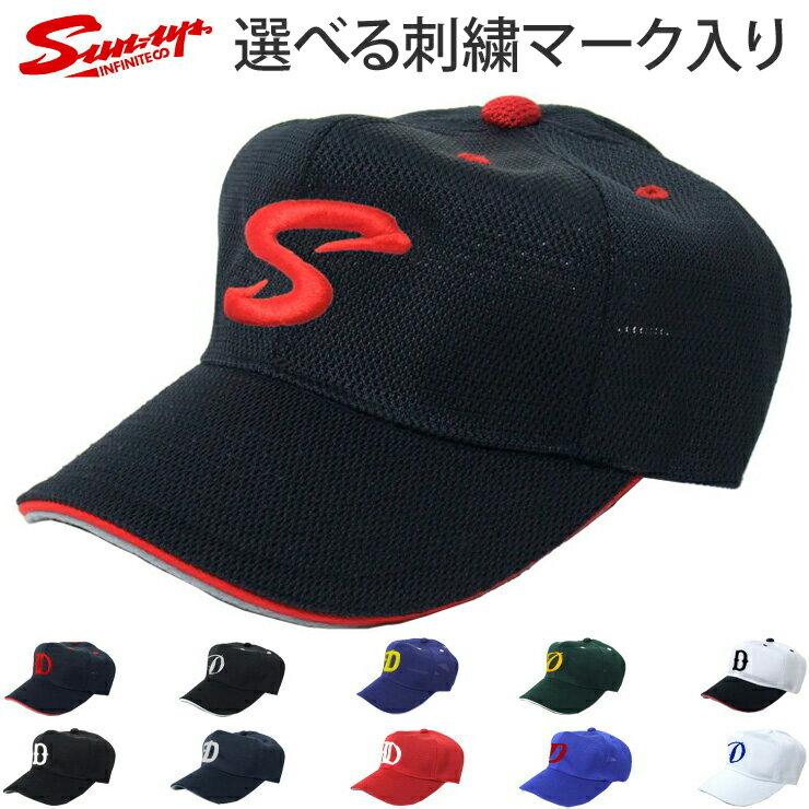 サンアップ 野球 刺繍 マーク 付き 帽子 オールメッシュ キャップ オリジナル オーダー SB03 +MARK