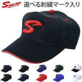 サンアップ 野球 キャップ オーダー 刺繍 マーク 付き オリジナル 帽子 オールメッシュ SB03 +MARK
