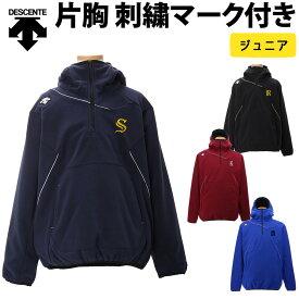 デサント ジュニア用 野球 フリース ジャケット 片胸 刺繍 マーク 付き キッズ DBX-2360JB